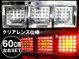 トラック用 LEDテールランプ(5) 3連 角型 24V 60cm クリア 左右セット 反射板ステッカー付