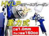 HVLP エアースプレーガン H2000A 重力式 口径1.0mm 青