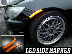 LEDサイドマーカー