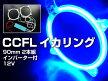 CCFLイカリング/エンジェルアイ/青90mm2本組/インバーター