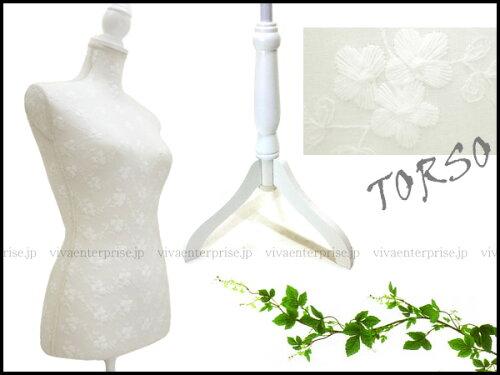 花柄刺繍 白/高級トルソー レディーストルソー 9号 猫脚ホワイト