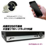防犯カメラセット1