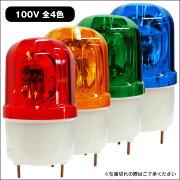 回転灯小型100V防滴取り付けブラケット付店舗看板サイン灯ネオンサイン案内灯/赤黄緑青