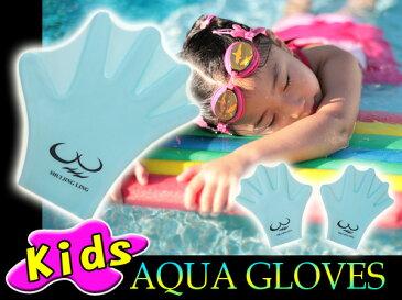 スイミング アクアグローブ 水中グローブ 手袋 かっぱの手 子供用 キッズ 男女兼用 フリーサイズ 青色 16×17cm