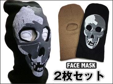 フェイスマスク2枚セット ニット目出し帽 ドクロ(7)ブラウン(9)