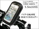 自転車 バイク 防水 防塵 スマホホルダー iPhone7Plus,Zenfone Max等対...