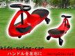 【安全でゆる〜い乗物】人気のゆる楽しい♪スィングカー赤(新品・未使用)
