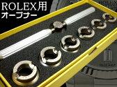 ロレックス専用オープナーセット 裏蓋開閉 時計工具