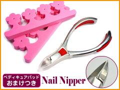 ネイルニッパー/爪切り/ペディキュアパッドのおまけ付