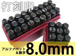 8.0mm数字+アルファベット 打刻印セット36本