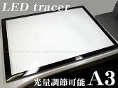 新型(光調節可能) 長寿命 LED A3 トレース台 薄型 目盛り付 ACアダプター付