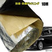 送料無料たっぷり10M!防音・防振・音質向上大判デッドニングシート1巻10m【A-2