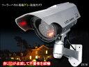 ダミー防犯カメラ 監視カメラ(4) ソーラー発電 防犯カメラ 赤LED点滅 ダミー 防犯カメラ IRカメラ型 ソーラーLEDライト付き