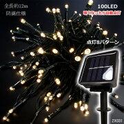 LEDソーラーイルミネーションホワイトLED100球8パターン切り替え全長約12m(10)
