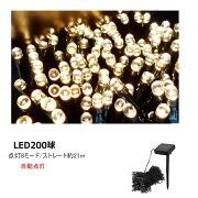 LEDソーラーイルミネーションLED200球8パターン切り替え全長約21mホワイトゴールドブルー