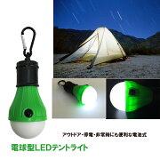 電球型LEDランタン緑