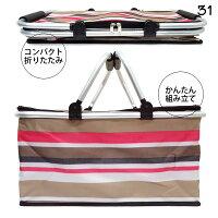 保冷保温バッグマルチクーラーバスケット折りたたみ式買い物かご大容量48×28×23cm