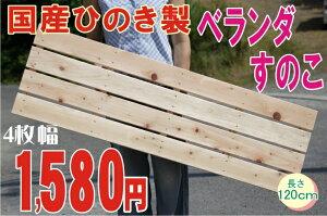 ☆国産 すのこ 日本製☆国産ひのきを使ってお買い得価格を実現!120cmすのこ、ウッドデッキ、押...