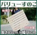 すのこ ひのき 桧 檜 特売スノコ 国産 長さ85cm×幅76cm【日...
