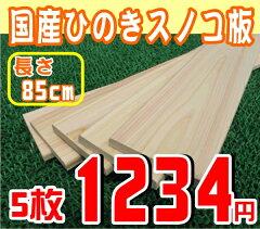 国産ひのき製スノコ板木材・工房85cm!5枚組☆すのこ板販売開始カンナ掛けをしてあるから手触り...
