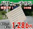 すのこ国産ひのき 特売すのこ 長さ85cm×幅76cm【日本製スノコ すのこ】スノコお風呂、押入れすのこ 大きなすのこ!