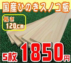 国産ひのき製スノコ板木材・工房120cm!5枚組☆すのこ板販売開始カンナ掛けをしてあるから手触...