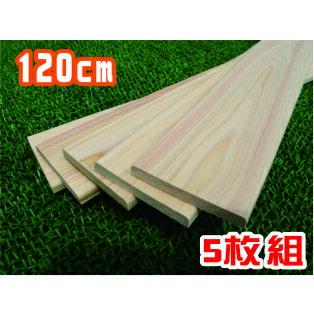 ひのき 桧 檜 すのこ板 国産 スノコ板 棚 材料ひのき板材(約)長さ120cm 5枚組