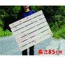すのこ ひのき 桧 檜 特売スノコ 国産 長さ85cm×幅66.5cm【日本製スノコ すのこ】お風呂すのこ、押入れすのこ