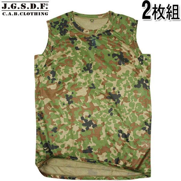 ミリタリーTシャツ J.G.S.D.F. 自衛隊 COOL NICE スリーブレスTシャツ 2枚組 新迷彩 6528 C.A.B.CLOTHING 【クーポン対象外】 メンズ ミリタリー アウトドア WIP-1
