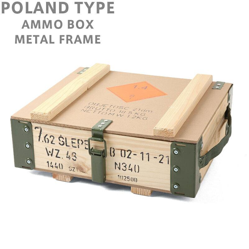 ポーランド軍 アンモボックス メタルフレーム