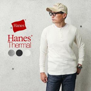 【あす楽】Hanes ヘインズ HM4-Q502 L/S サーマル ヘンリーネックTシャツ|ワッフルTシャツ ロンTEE カットソー トップス インナー メンズ 長袖 ブランド おしゃれ 大きいサイズ 速乾性 保温 防寒 暖かい 白 黒 グレー 秋 冬 セール