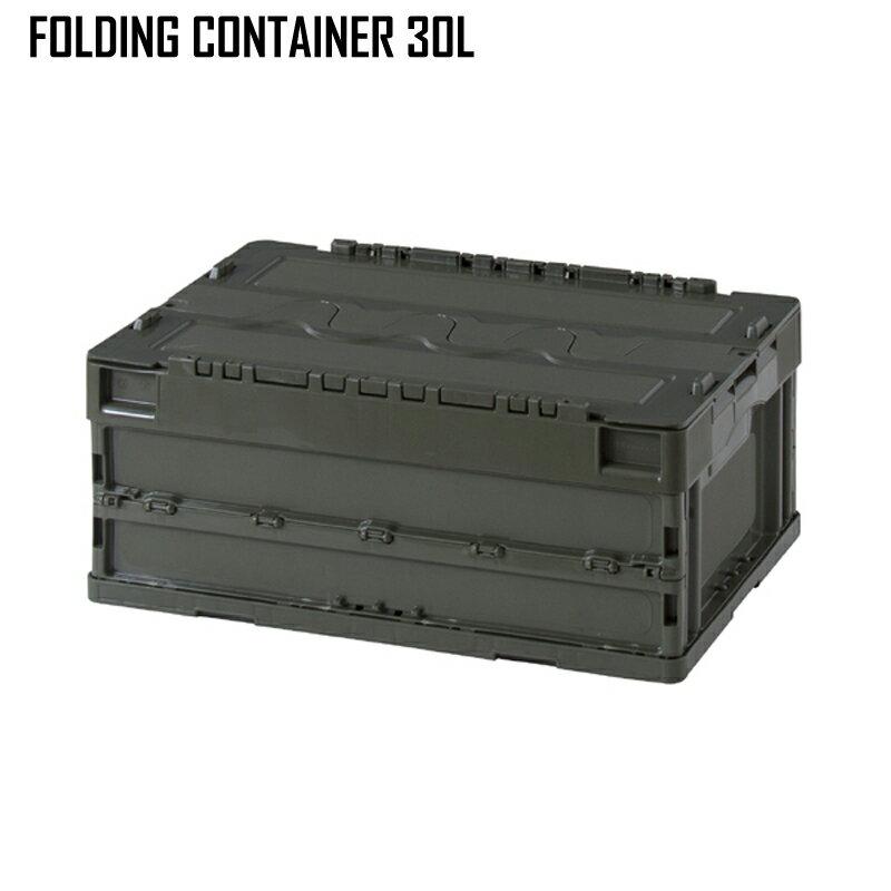 フォールディングコンテナーボックス 30L