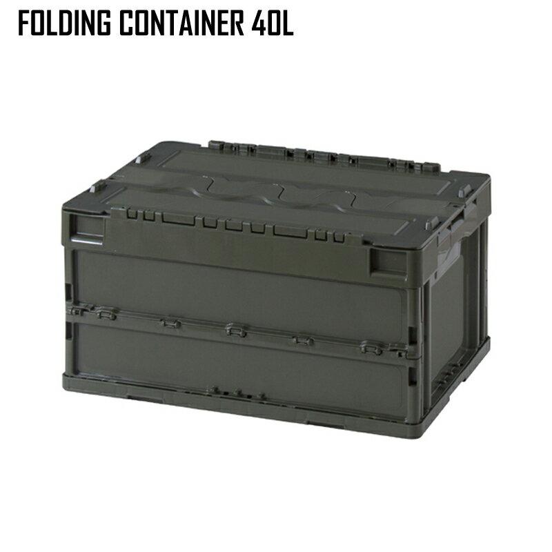 フォールディングコンテナーボックス 40L