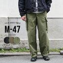 新品 フランス軍タイプ M-47 カーゴパンツ 後期型 HBT(ヘリンボーンツイル)(クーポン対象外)【T】| ミリタリーパンツ ワイドパンツ フランス軍 メンズ カジュアル ユーロミリタリー おしゃれ 大きいサイズ オリーブ WAIPER − M47ミリタリーフィールドカーゴパンツ・・・