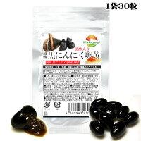 超熟黒にんにく卵黄(黒酢入り)