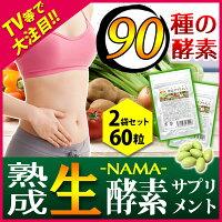【即納】熟成生-NAMA-酵素サプリメント【楽天最安値に挑戦】「センナ茎抽出物」配合でズルッと!