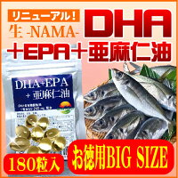 BIGサイズ180粒【DHA+EPA+アマニ油生カプセル】【大容量180粒】1粒になんと240mgDHA含有精製魚油生配合人気のDHAに亜麻仁油(αリノレン酸【オメガ3系】)をプラス