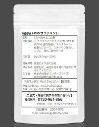 限界への挑戦NMNサプリメント20粒日本製お試し用サイズおよそ10日分純度99.9%国産ニコチンアミドモノヌクレオチド使用1粒あたり50mg配合1袋に1000mg配合この配合でこの値段簡易パッケージメール便