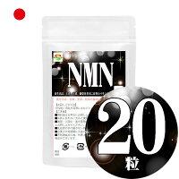 限界への挑戦NMNサプメメント20粒日本製お試し用サイズおよそ10日分純度99%以上国産ニコチンアミドモノヌクレオチド使用1粒あたり50mg配合1袋に1000mg配合この配合でこの値段簡易パッケージメール便