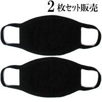黒マスクブラックマスク2枚セットでこの値段カッコイイワイルドB系ストリートファッションコスプレ小顔効果快適フィット高通気性花粉ダニホコリカットレディースメンズ大人用フリーサイズ手洗いOKくり返し使えるしかも2枚セット