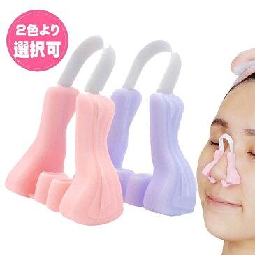 【送料無料】美鼻メイククリップ 美鼻クリップ ノーズクリップ 2色より選択可 ピンク ハープル おやすみ時に プチ 整形 セレブ スッキリ 安心安全なシリコン素材使用