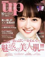 マキベリーパウダーチリ産30gマキュベリー粉末マクイベリーMaquiBerryPowderセレブご用達健康と美しさをサポートするスーパーフルーツマキベリー製造国日本bea'sUP10月号に掲載されました