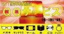 ウイズユー楽天市場店で買える「ウイズユー 楽天 QQサービスご希望商品お探し 欠品商品お探し自社配送サービス おまかせ配送CD DVD 本 ゲーム メガネ サングラス時計 アクセサリー 補聴器関係 楽器関係」の画像です。価格は1円になります。