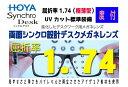 HOYA ホヤ/ホーヤ レンズ!2枚一組!度数矯正デスクメガネレンズSYD174VS-H両面シンクロ設計サポート系メガネレンズ屈折率1.74(極薄型)透明 UVカット レンズオプション加工可(コート)(HEV加工)・カラー加工可(アリアーテトレスのみ)別途有料