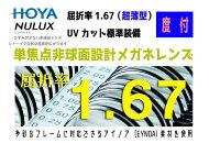 HOYAホヤ/ホーヤレンズ!2枚一組!度数矯正メガネ用非球面レンズSL903VS-H単焦点非球面設計メガネレンズ屈折率1.67(超薄型)透明UVカットカラー加工可(アリアーテトレスのみ)別途有料