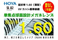 HOYAホヤ/ホーヤレンズ!2枚一組!伊達メガネ用球面度なし(平面)SL82VS-H-0単焦点球面設計メガネレンズ屈折率1.60(薄型)透明(クリア/CLEAR)UVBAN(UVカット)標準装備カラー加工可(アリアーテトレスのみ)別途有料