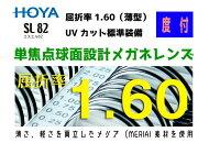 HOYAホヤ/ホーヤレンズ!2枚一組!度数矯正メガネ用球面レンズSL82VS-H単焦点球面設計メガネレンズ屈折率1.60(薄型)透明UVカットカラー加工可(アリアーテトレスのみ)別途有料