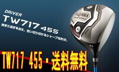 【最新モデル・送料無料】HONMA TOUR WORLD TW717 455 DRIVER VIZARDシャフト スペック指定 新品!