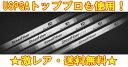 アイアン用カーボン 最注目シャフト!!【激レア・送料無料】エアロテック STEELFIBER スペック...