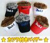 【大人気】カツラ付きバイザーBACK-9オリジナル登場!これでアナタも松方○樹!?